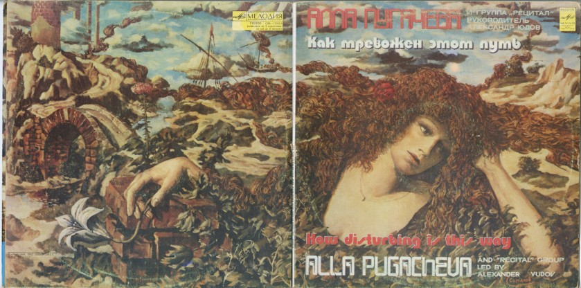 alla pugacheva how disturbing is this way 1981